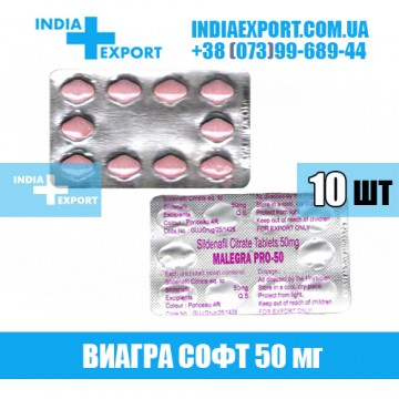 Купить Виагра MALEGRA PRO-50 мг в Украине
