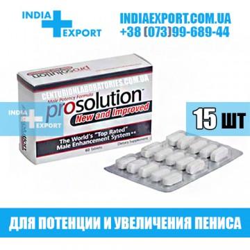 Купить PROSOLUTION (ПроСолюшн) 15 таблеток в Украине