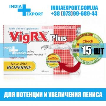 Купить VIGRX PLUS (Вигрикс Плюс) 15 таблеток в Украине