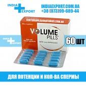 VOLUME PILLS (Волум Пилс) 60 таблеток