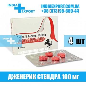 Купить Стендра AVAFORCE 100 мг в Украине