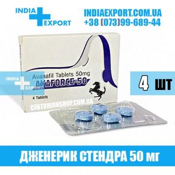 Купить Стендра AVAFORCE 50 мг в Украине
