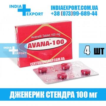 Купить Стендра AVANA 100 мг в Украине