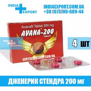 Купить Стендра AVANA 200 мг в Украине