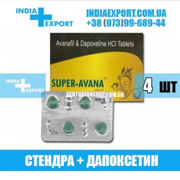 Купить SUPER AVANA в Украине