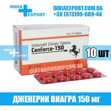 Купить Виагра CENFORCE 150 мг в Украине