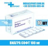 Виагра DELGRA PROFESSIONAL 100 мг