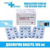 Виагра EREGRA 100 мг