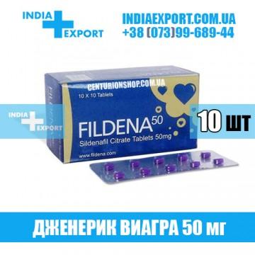 Купить Виагра FILDENA 50 мг в Украине