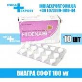 Виагра FILDENA CT 100 мг