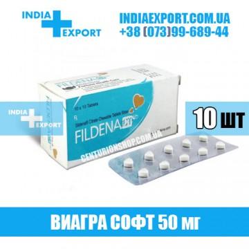 Купить Виагра FILDENA CT 50 мг в Украине