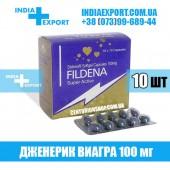 Виагра FILDENA SUPER ACTIVE 100 мг