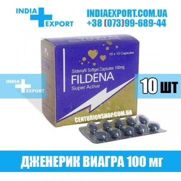 Купить Виагра FILDENA SUPER ACTIVE 100 мг в Украине