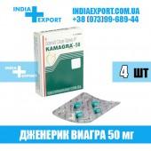 Виагра KAMAGRA 50 мг