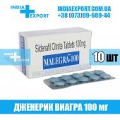 Виагра MALEGRA 100 мг