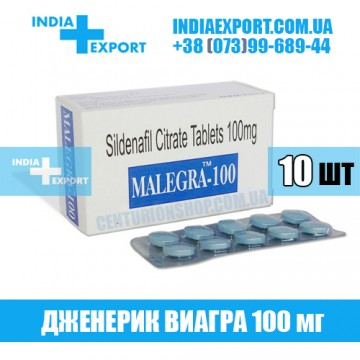 Купить Виагра MALEGRA 100 мг в Украине