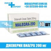 Виагра MALEGRA 200 мг