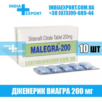 Виагра MALEGRA 200 мг в Украине