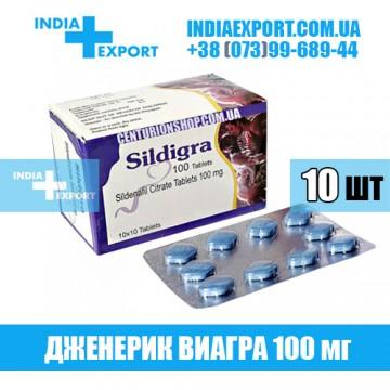 Купить Виагра SILDIGRA 100 мг в Украине