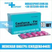 Женская Виагра CENFORCE FM 100 мг