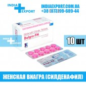 Женская Виагра DELGRA FM 100 мг