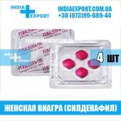 Женская Виагра FEMALEGRA 100 мг