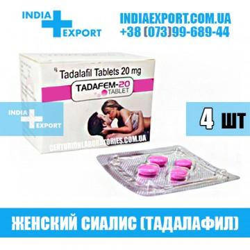 Купить Женский Сиалис TADAFEM 20 мг в Украине