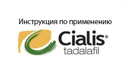 Препарат Тадалафил инструкция по применению