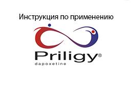 Препарат Дапоксетин инструкция по применению