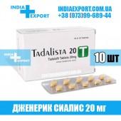 Сиалис TADALISTA 20 мг